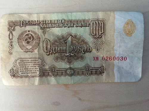 1961 One Ruble USSR Soviet Union