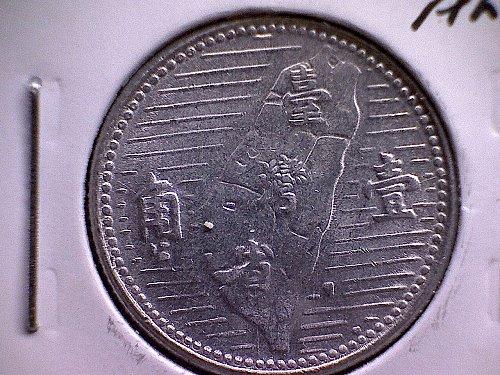1955 CHINA REPUBLIC OF TAIWAN 'ONE CHIAO'