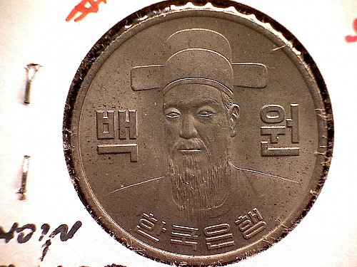 1975 KOREA-SOUTH  ONE HUNDRED WON