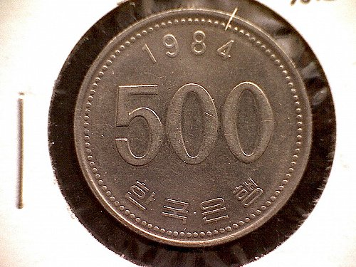 1984 KOREA-SOUTH  FIVE HUNDRED WON