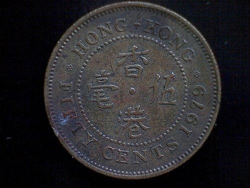 1979 HONG KONG FIFTY CENTS