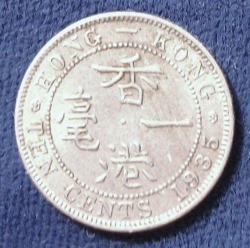 1935 Hong Kong 10 Cents XF
