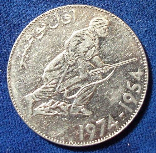 (1974) Algeria 5 Dinars XF