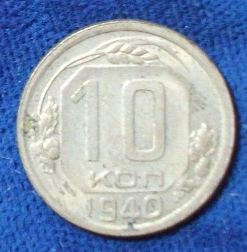 1940 USSR 10 Kopeks UNC