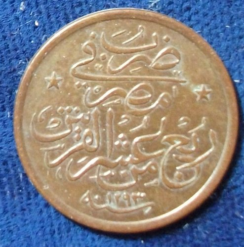 Ah1293 Year 26, Egypt 1/40 Qirsh AU