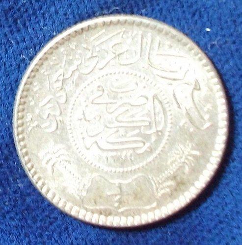 AH1374 (1954) Saudi Arabia 1/4 Riyal UNC