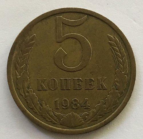 1984 Russia/Soviet Union - USSR/CCCP 5 Kopeks
