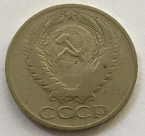 1964 Russia/Soviet Union - USSR/CCCP 20 Kopeks Coin