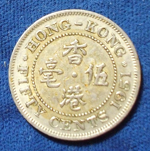 1951 Hong Kong 50 Cents XF