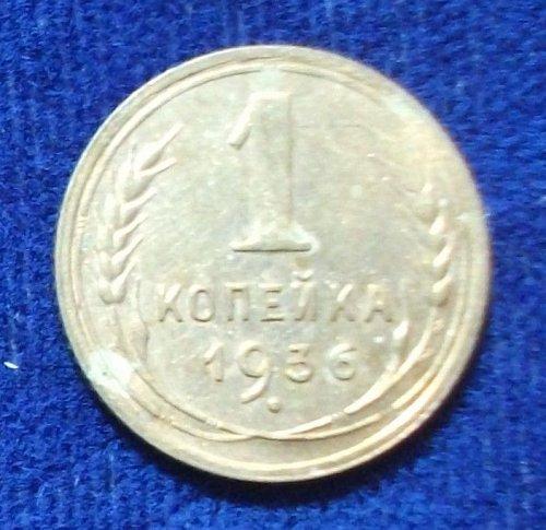 1936 Russia/USSR Kopek AU