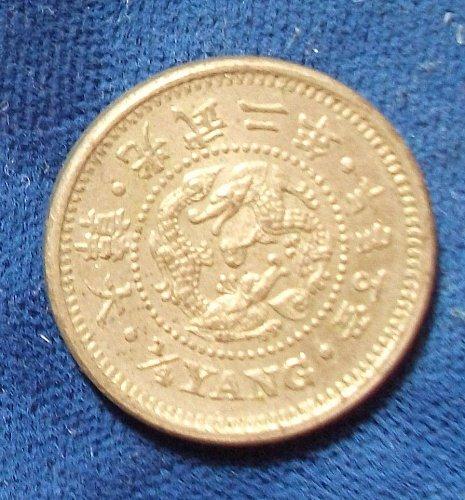 Yr 2 (1898) Korea 1/4 Yang AU