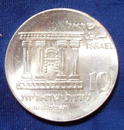1968 Israel 10 Lirot UNC Silver