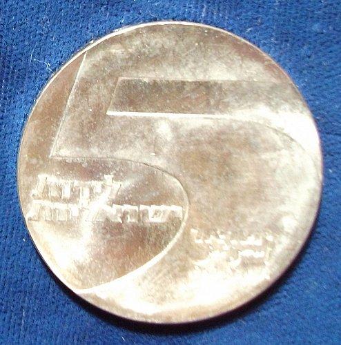 1967 Israel 5 Lirot Silver BU