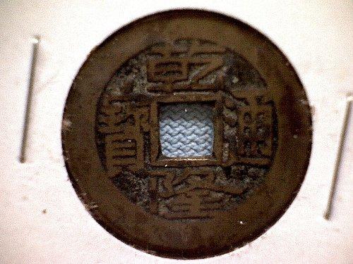 "1736 - 1795 CHINA EMPIRE  ""CASH"""