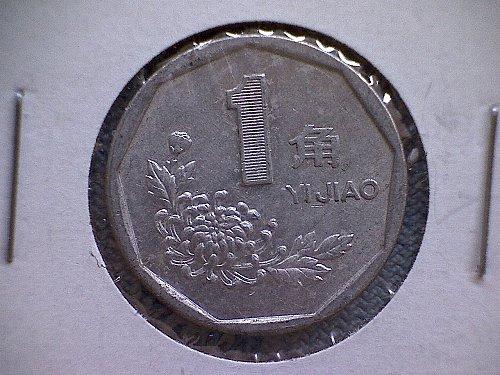 1993 CHINA ONE JIAO