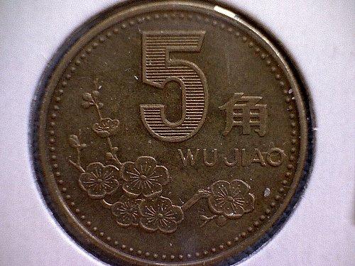 1992 CHINA FIVE JIAO