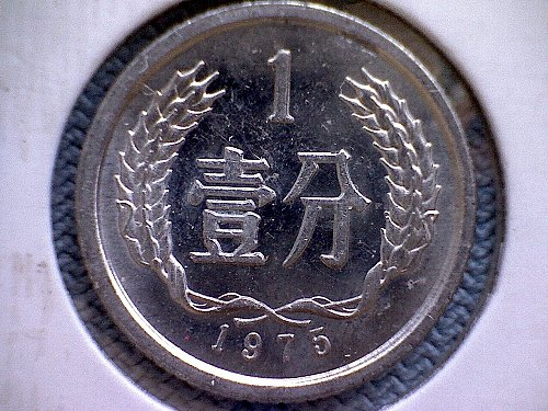 1975 CHINA ONE FEN