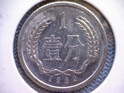 1980 CHINA ONE FEN