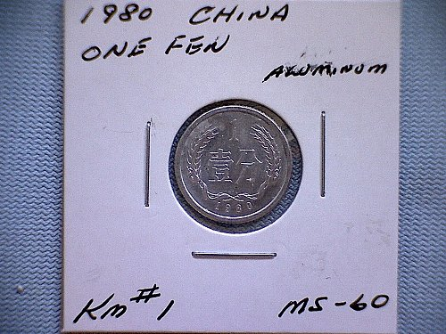 1980 CHINA ONE FEN