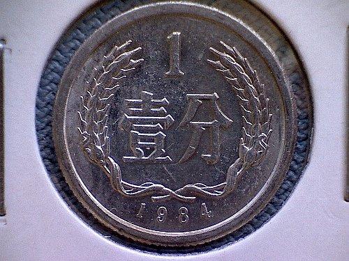 1984 CHINA ONE FEN