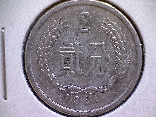 1964 CHINA TWO FEN