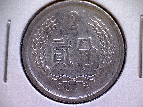 1975 CHINA TWO FEN