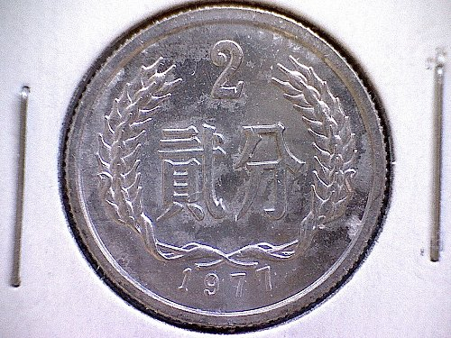 1977 CHINA TWO FEN