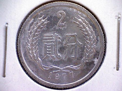 1977 CHINA TWO FEN