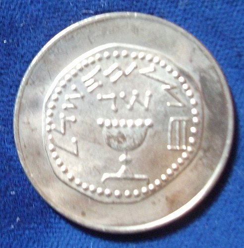 1962 Israel 1/2 Lirah Proof