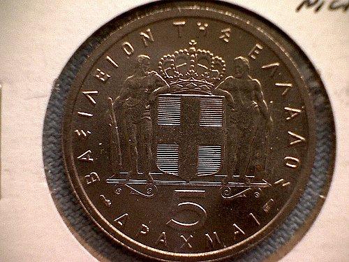 1954 GREECE FIVE DRACHMAI