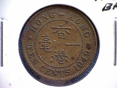 1949 HONG KONG TEN CENTS