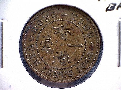 1949 HONG KONG TEN CENTS