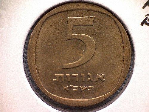1961 (I)  ISRAEL  FIVE AGOROT