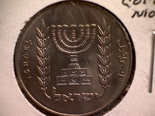 1963 (T)  ISRAEL  1/2 LIRA
