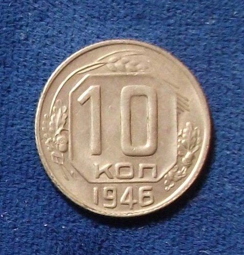 1946 Russia 10 Kopeks AU