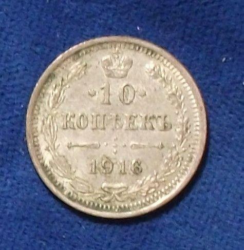 1916BC Russia 10 Kopeks XF-AU