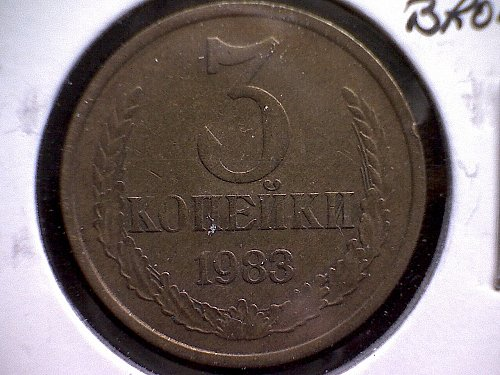 1983 RUSSIA THREE KOPEKS