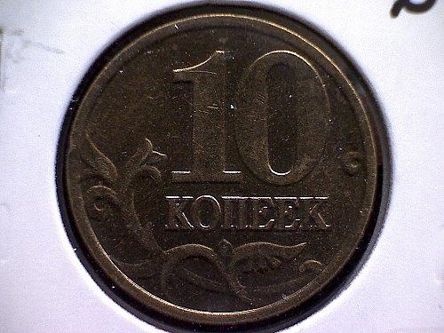 2002m RUSSIA TEN KOPEKS