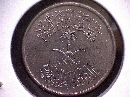 1392  SAUDI ARABIA  TEN HALALA  TWO GHIRSH