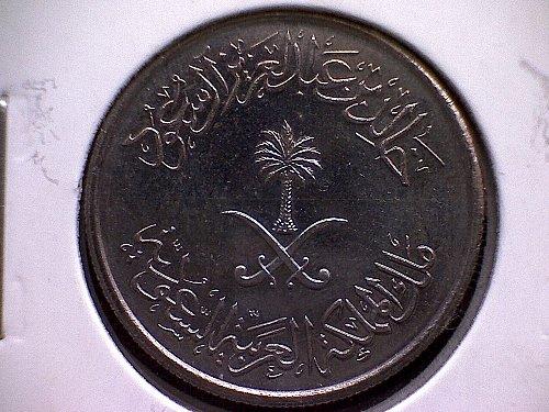 1378-1978  SAUDI ARABIA TEN HALALA TWO GHIRSH