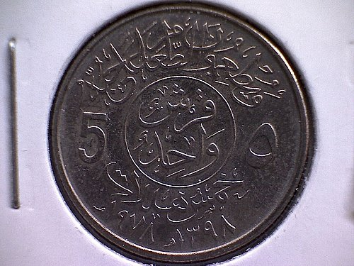 1378-1978  SAUDI ARABIA FIVE HALALA ONE  GHIRSH