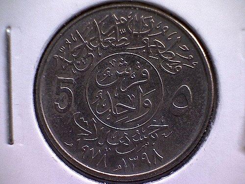 1378-1978  SAUDI ARABIA FIVE HALALA ONE  GHIRSH