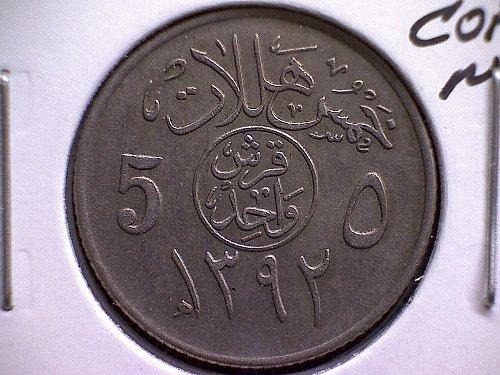 2009 SAUDI ARABIA  FIVE HALALA ONE GHIRSH