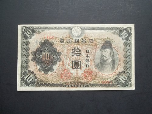 JAPAN(ND) 1943-44 10 YEN BANK NOTE VF+ CONDITION,CRISP!