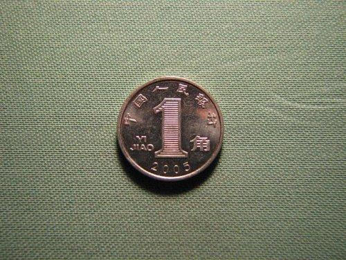2005 China 1 jiao (people's republic)*