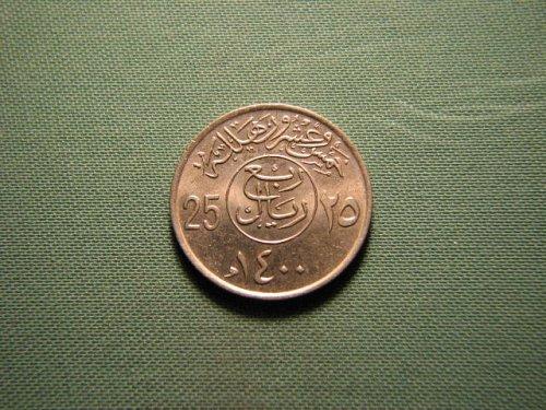 1979 Saudi Arabia 25 halala*