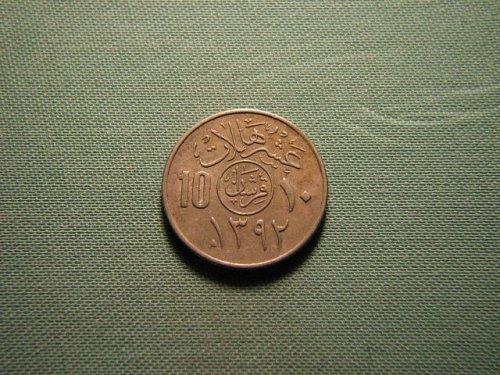 1972 Saudi Arabia 10 halala*