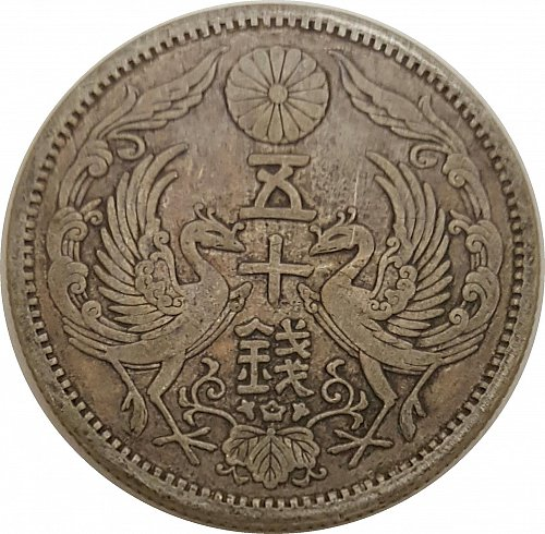 1920's Phoenix Taisho Emperor Japanese Fifty Sen .7200 Silver Coin