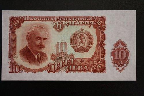 1951 BULGARIA TEN LEVA  BANKNOTE