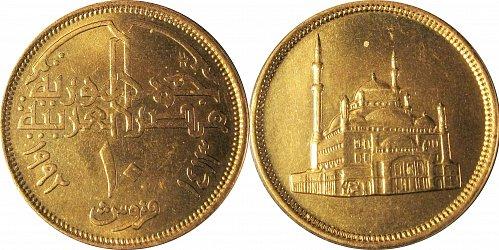 Egypt 1413 (1992) 10 Qirsh